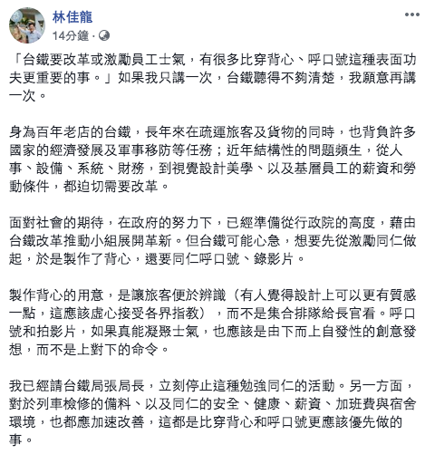 林佳龍在臉書發文。圖/取自林佳龍臉書