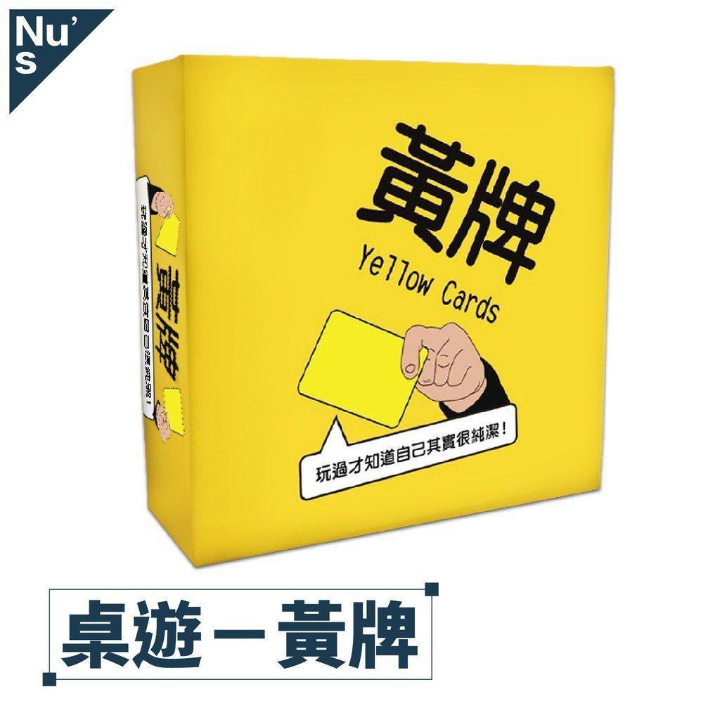 蝦皮購物桌遊熱銷排行榜Top 5第三名:黃牌Yellow Cards新版二刷。圖...