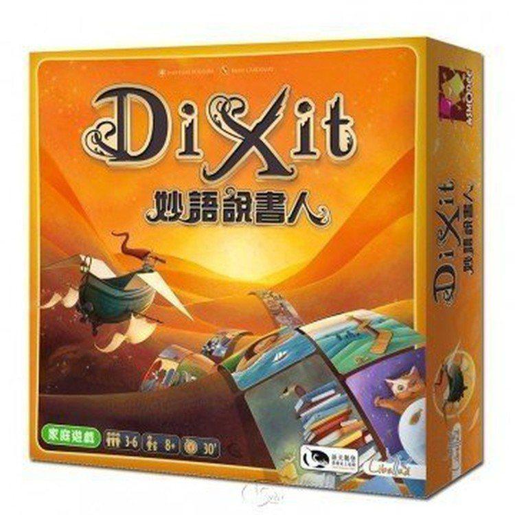 蝦皮購物桌遊熱銷排行榜Top 5第五名:Dixit妙語說書人1繁體中文版。圖/蝦...