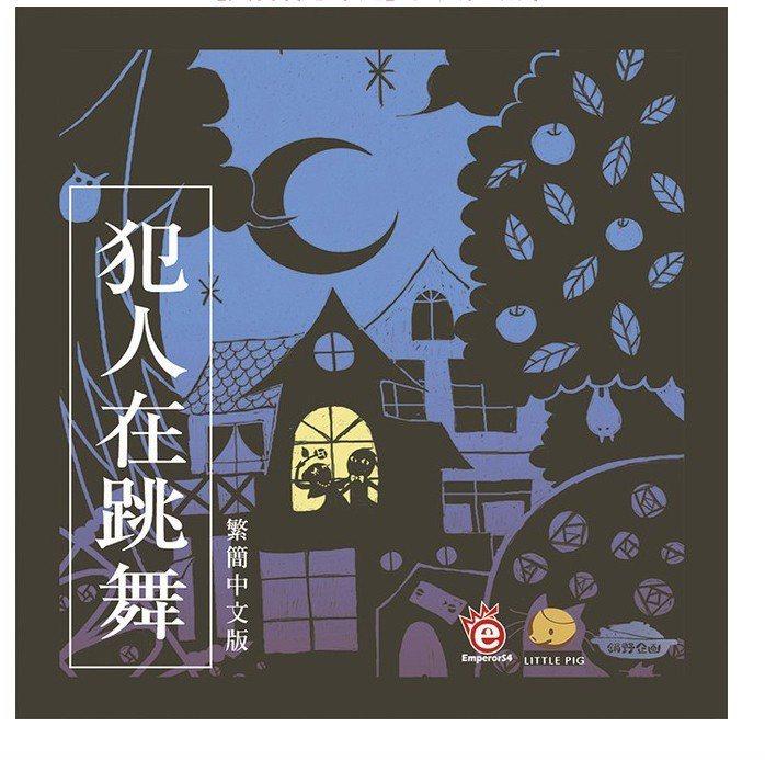 「犯人在跳舞」是日本發燒小品,適合各類玩家,遊戲美術畫風簡單易上手,售價580元...