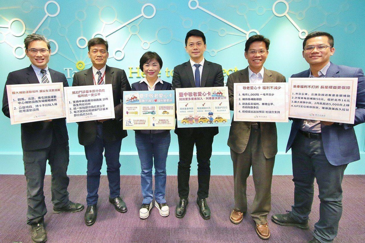 台中市副市長楊瓊瓔(左三)今天宣佈「微調」,敬老卡每月1000元點數不變,搭計程...