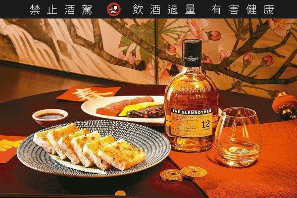 中菜洋酒完美平衡/四大宴廳年菜 威士忌上桌