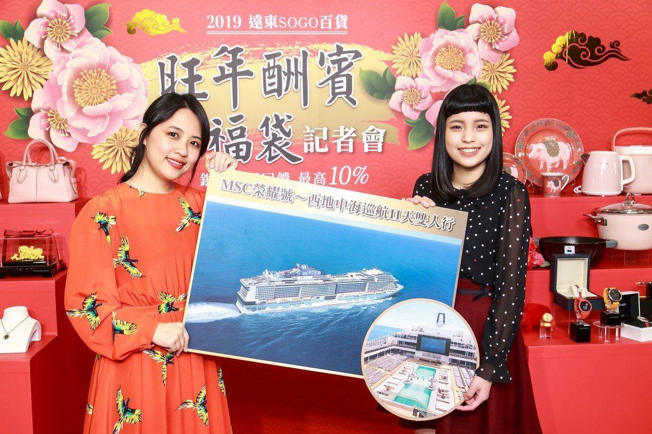 SOGO福袋初一大獎抽價值19萬3,800元的MSC榮耀號~西地中海巡航11天雙...