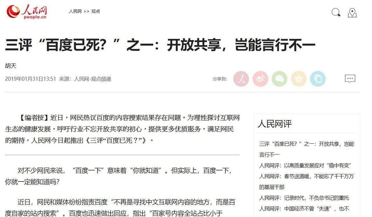 中共官媒人民網1月31日推出「三評百度已死」系列評論,嚴詞抨擊百度違背其作為公共...