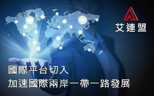 國際平台切入,加速國際兩岸一帶一路發展。 艾連盟連鎖加盟網/提供
