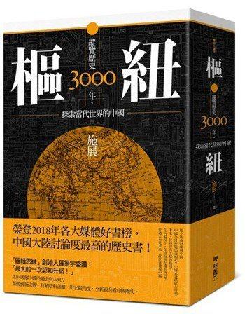 《樞紐:縱覽歷史3000年,探索當代世界的中國》書影。圖/聯經出版提供