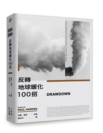 《Drawdown 反轉地球暖化100招》書影。圖/聯經出版提供