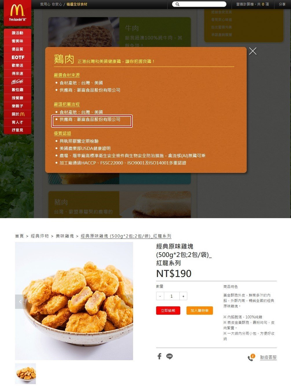 圖片來源/ 麥當勞官方網站、 碁富食品股份有限公司官方網站
