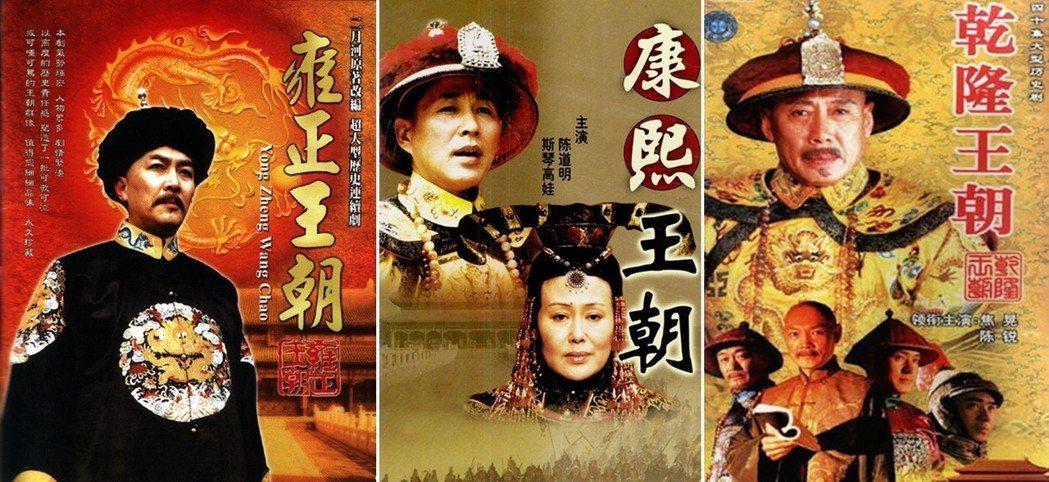 二月河的王朝三部曲,就是中國90年代後清宮熱的記憶標誌。 圖/維基共享