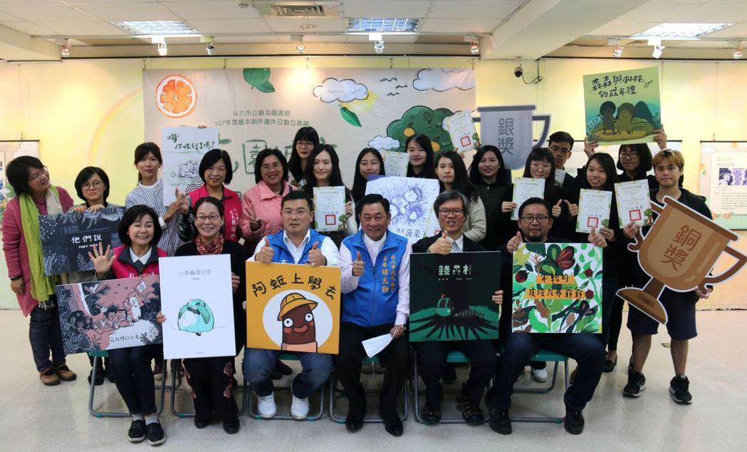 雲科大數媒系受斗六市公所委託舉辦「花園城市-發現綠色幸福」綠繪本創作徵件比賽,從...