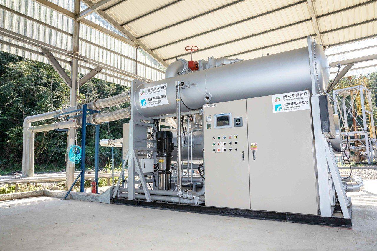 工研院成功打造國內第一座300kW雙循環地熱發電機組,目前在宜蘭清水地熱公園24...