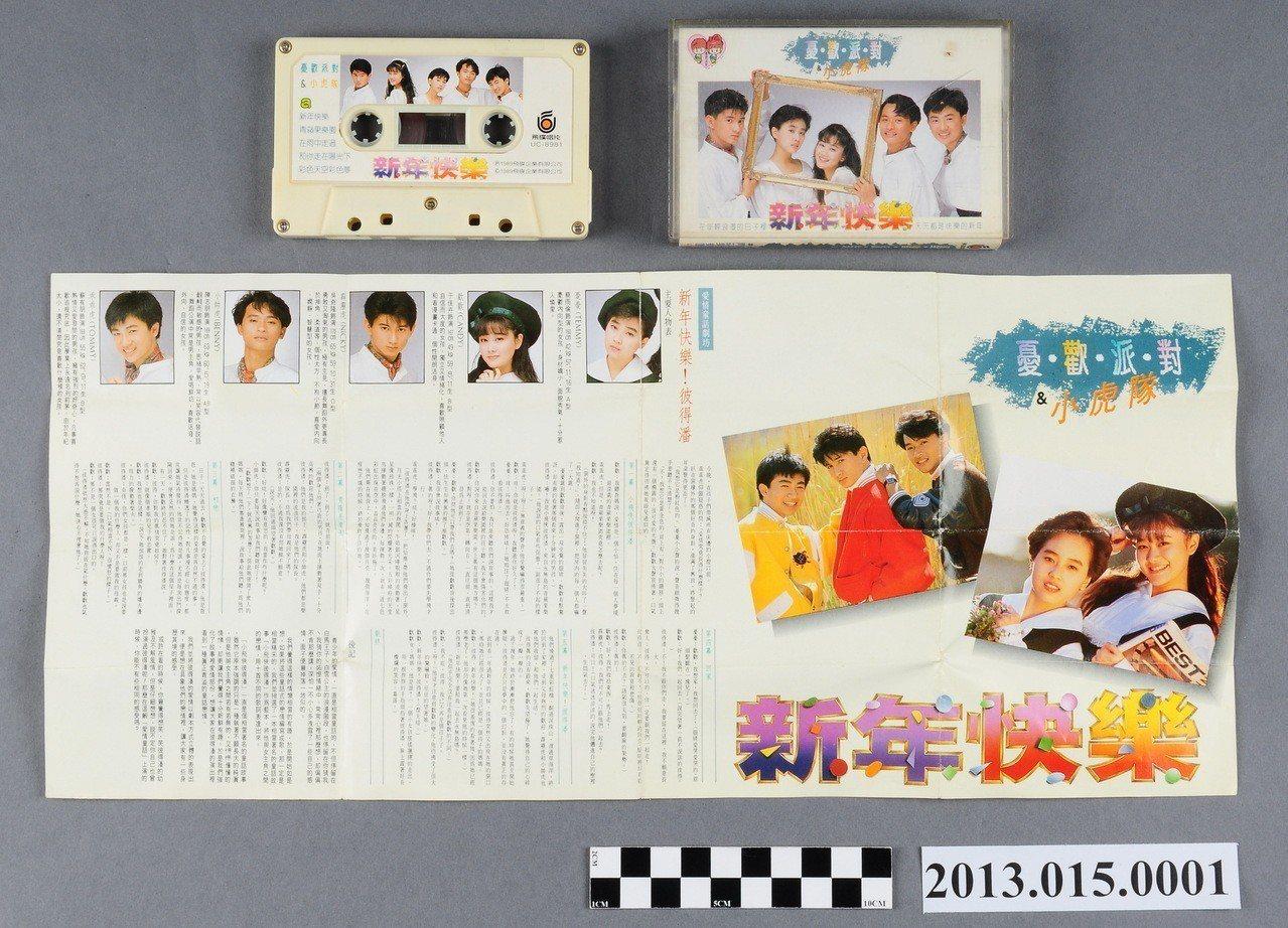 1989年憂歡派對和小虎隊華語歌曲專輯《新年快樂》錄音帶(館藏號2013.015...