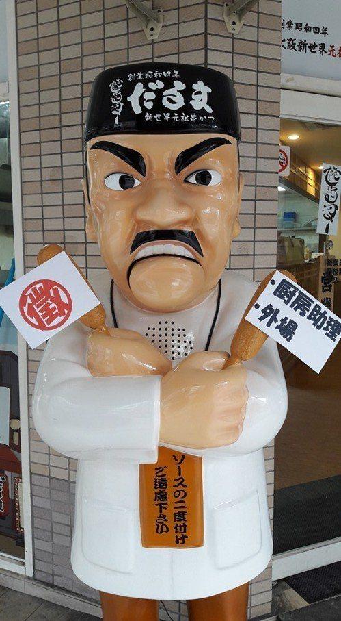 店門口的「惡叔叔」,是大阪新世界串炸達摩的招牌特色之一。圖/取自串炸Kushik...