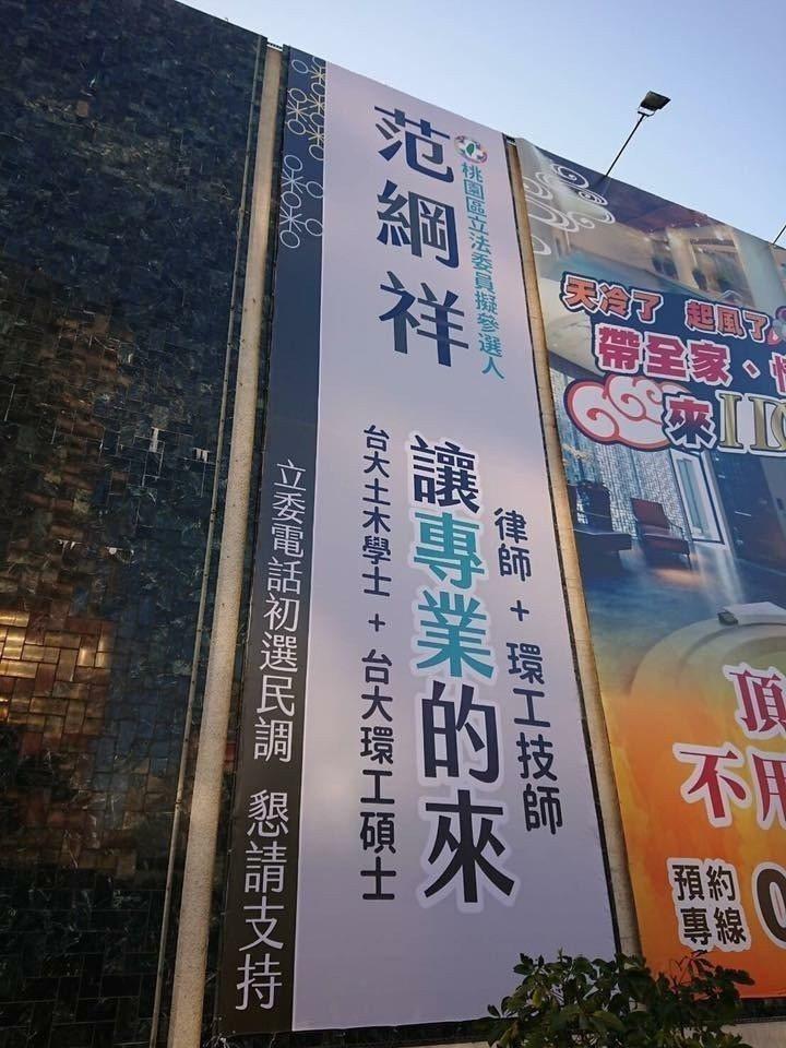 桃園市前議員范綱祥近日掛出選舉看板,正式投入立委黨內初選。圖/范綱祥提供
