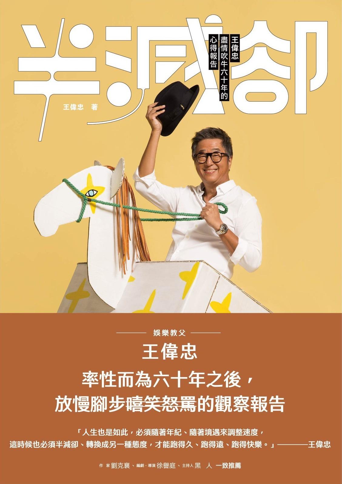 王偉忠近期推出新書《半減卻:王偉忠盡情吹牛六十年的心得報告》。圖/時報出版提供