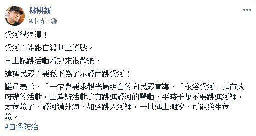 精神科醫師林耕新昨在臉書貼文,愛河很浪漫,愛河不能跟自殺劃上等號,試跳活動看起來...