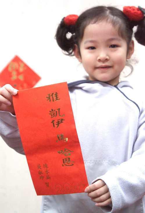 2002年新春陳水扁在紅包袋上印著「雅凱伊馬哈恩」,原來這是台灣最少數的原住民族...