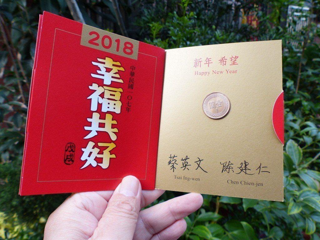 蔡英文總統去年的「幸福共好」紅包。 圖/聯合報系資料照片