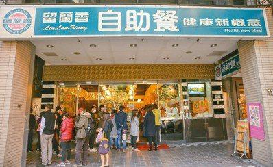 「留蘭香自助餐」菜色豐富新鮮,每到中午都大排長龍。 記者蘇健忠/攝影