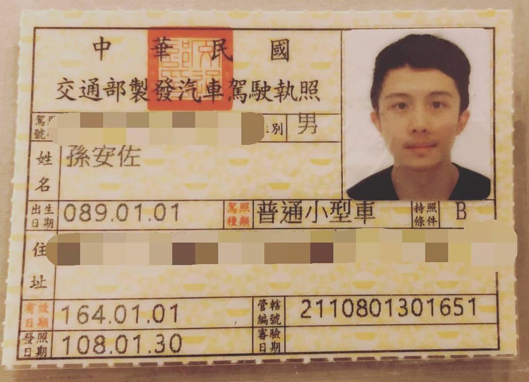 孫安佐秀出自己的駕照。 圖/擷自孫安佐IG