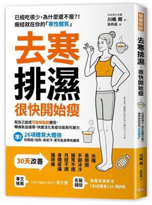 .書名:去寒排濕,很快開始瘦:幫自己變成「可融解脂肪」體質,暢通氣血循環,快速活...