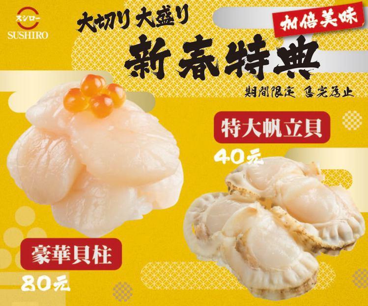 壽司郎的限定產品中,以鋪了三層貝柱、上頭灑有鮭魚卵的「豪華貝柱」討論度最高。圖/...