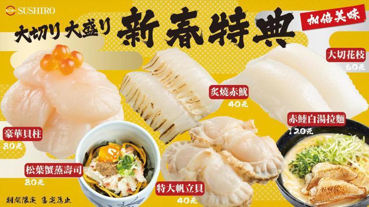 壽司郎新年期間推出6款限定料理。圖/取自台湾スシロー 台灣壽司郎粉絲頁