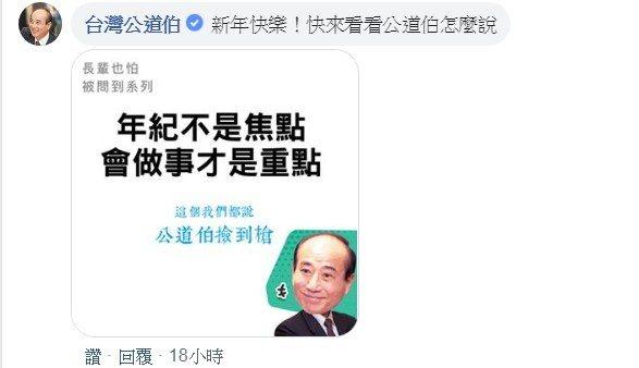 國民黨立委王金平的台灣公道伯臉書今天自問「都幾歲了還出來選?」強調會做事才是重點...