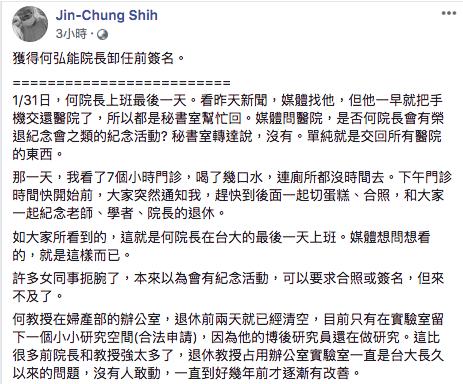台大婦產科醫師施景中,今天分享獲得何弘能院長卸任前簽名。圖/取自施景中臉書