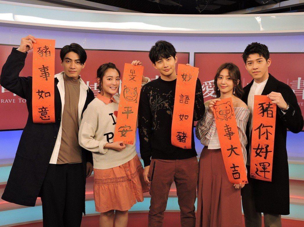 「愛情白皮書」演員群寫春聯  圖/東森提供