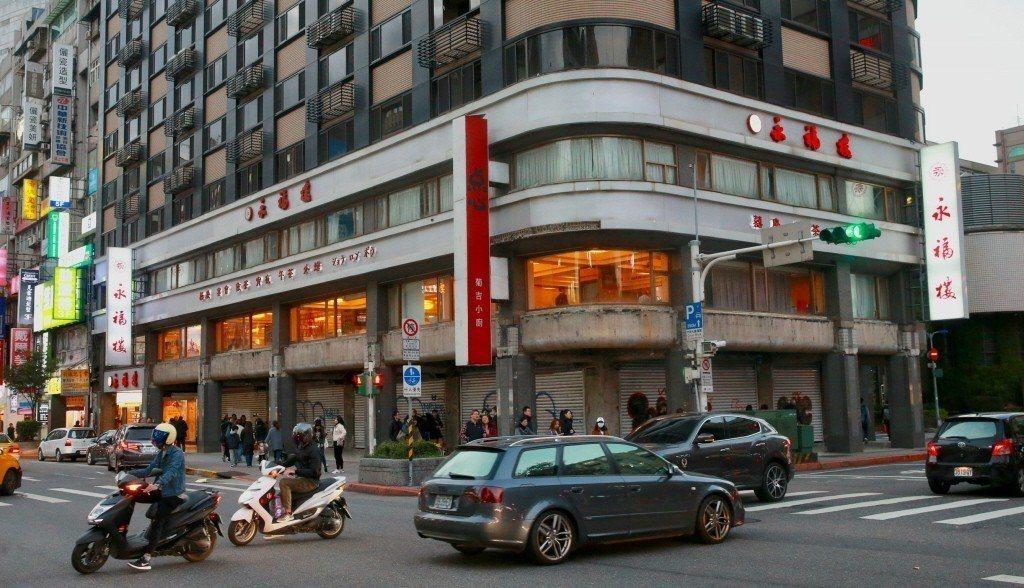 北市東區老字號餐廳永福樓將歇業。圖/聯合報系資料照片