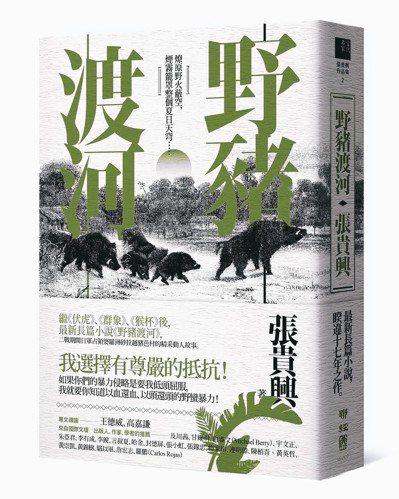 《野豬渡河》 圖/聯經出版提供