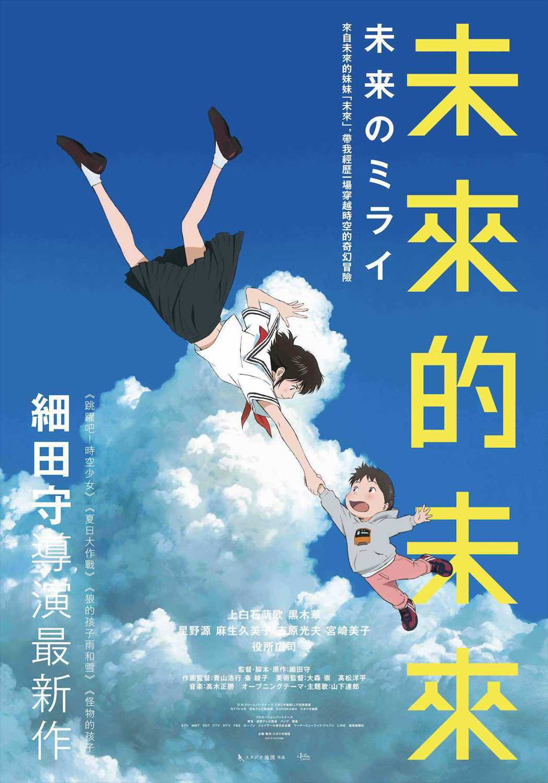 日本動畫「未來的未來」。 圖/傳影提供