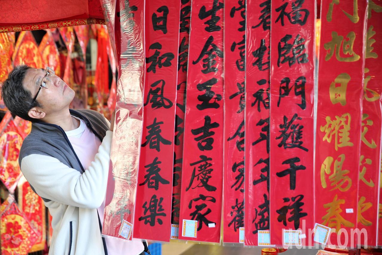 有民眾挑選春聯年貨為新年做裝飾。記者鄭清元/攝影