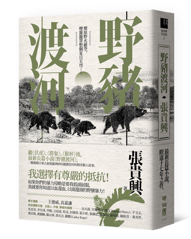 《野豬渡河》。圖/聯經出版提供