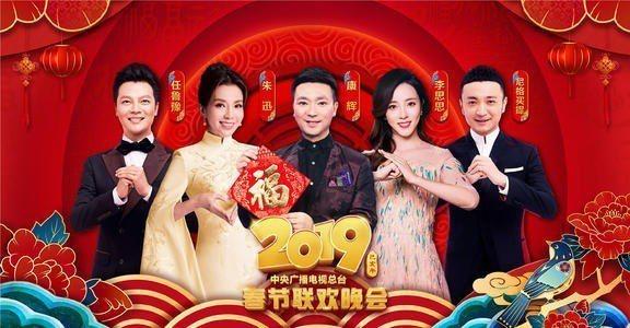 2019 春節特別節目線上看,央視春晚、紅白藝能大賞台灣過年節目卡司整理