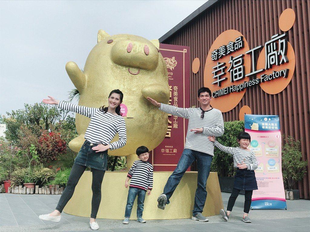 奇美食品幸福工廠打造三米高大金豬,並在新的一年舉辦「金豬許願活動 體驗幸福送幸福...