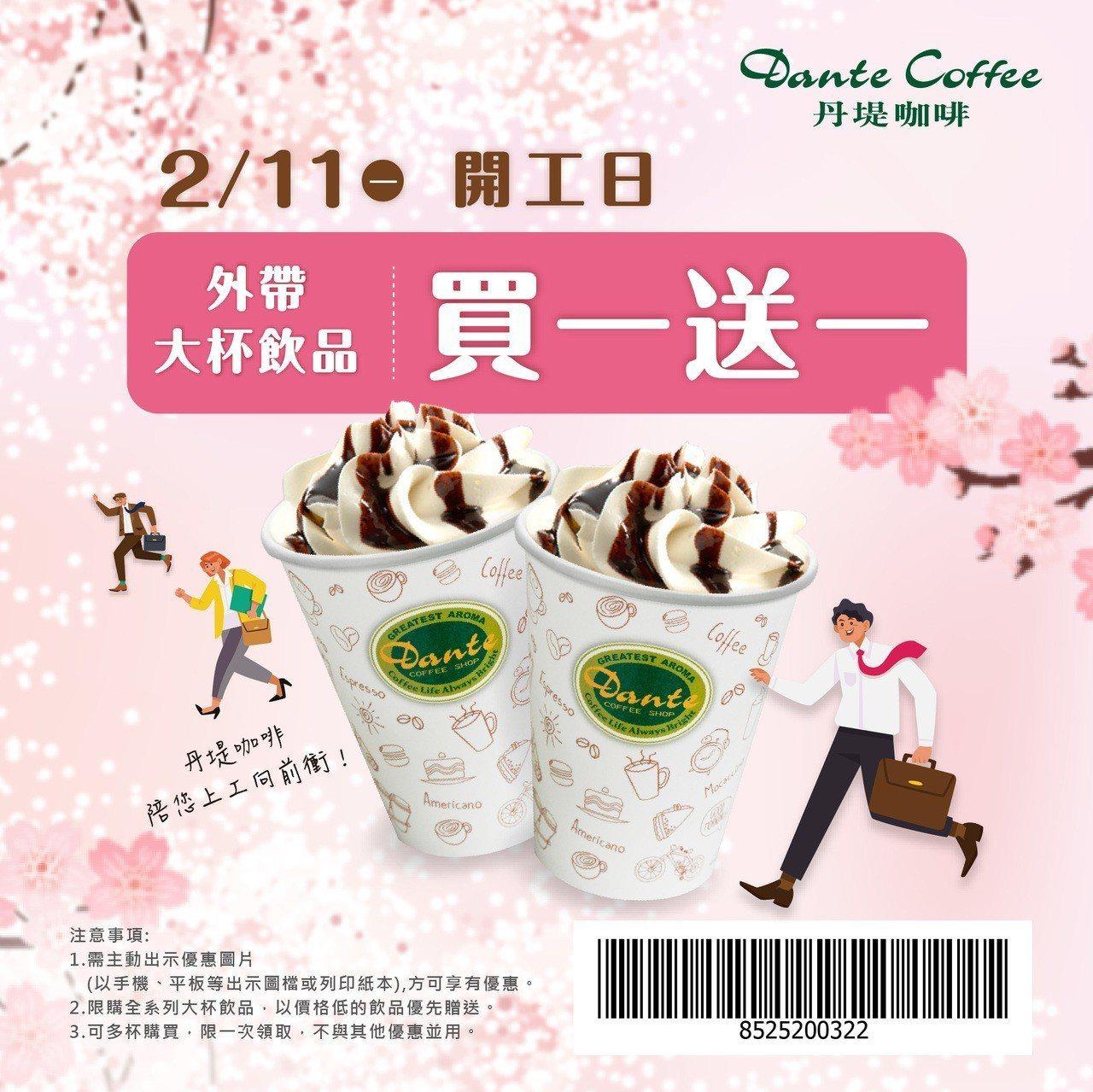 丹堤咖啡憑此圖,可享買一送一。 圖/丹堤提供