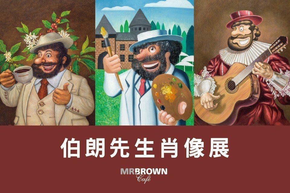 伯朗先生肖像展即日起在伯朗頭城城堡二館展出。伯朗咖啡/提供
