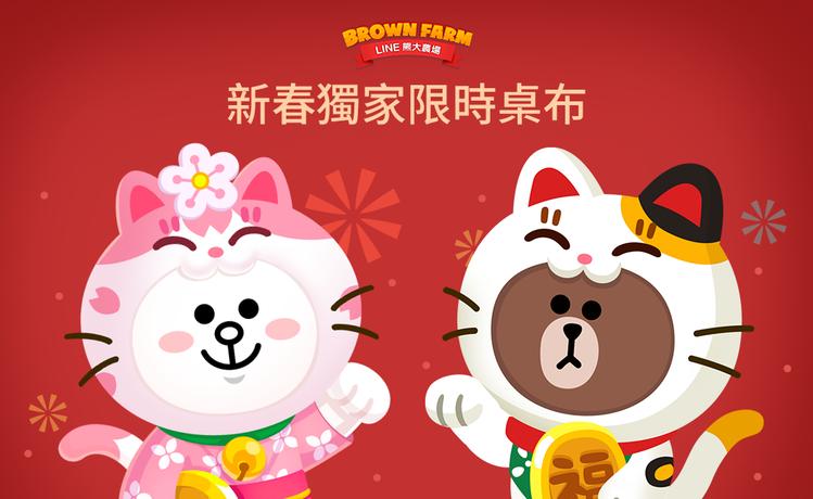 限時登入LINE《熊大農場》官方帳號,可獲得新春獨家限時桌布。圖/LINE提供