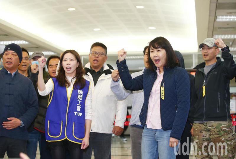 桃園市機師職業工會在除夕夜到松山機場舉行記者會,工會代表與多位機師呼口號展現罷工決心。記者王騰毅/攝影