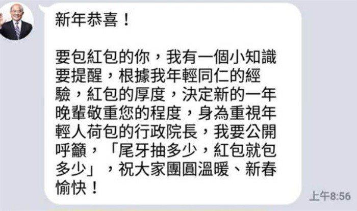蘇貞昌因為一句「紅包的厚度,決定新的一年晚輩敬重您的程度」,慘遭網友砲轟。 圖/...
