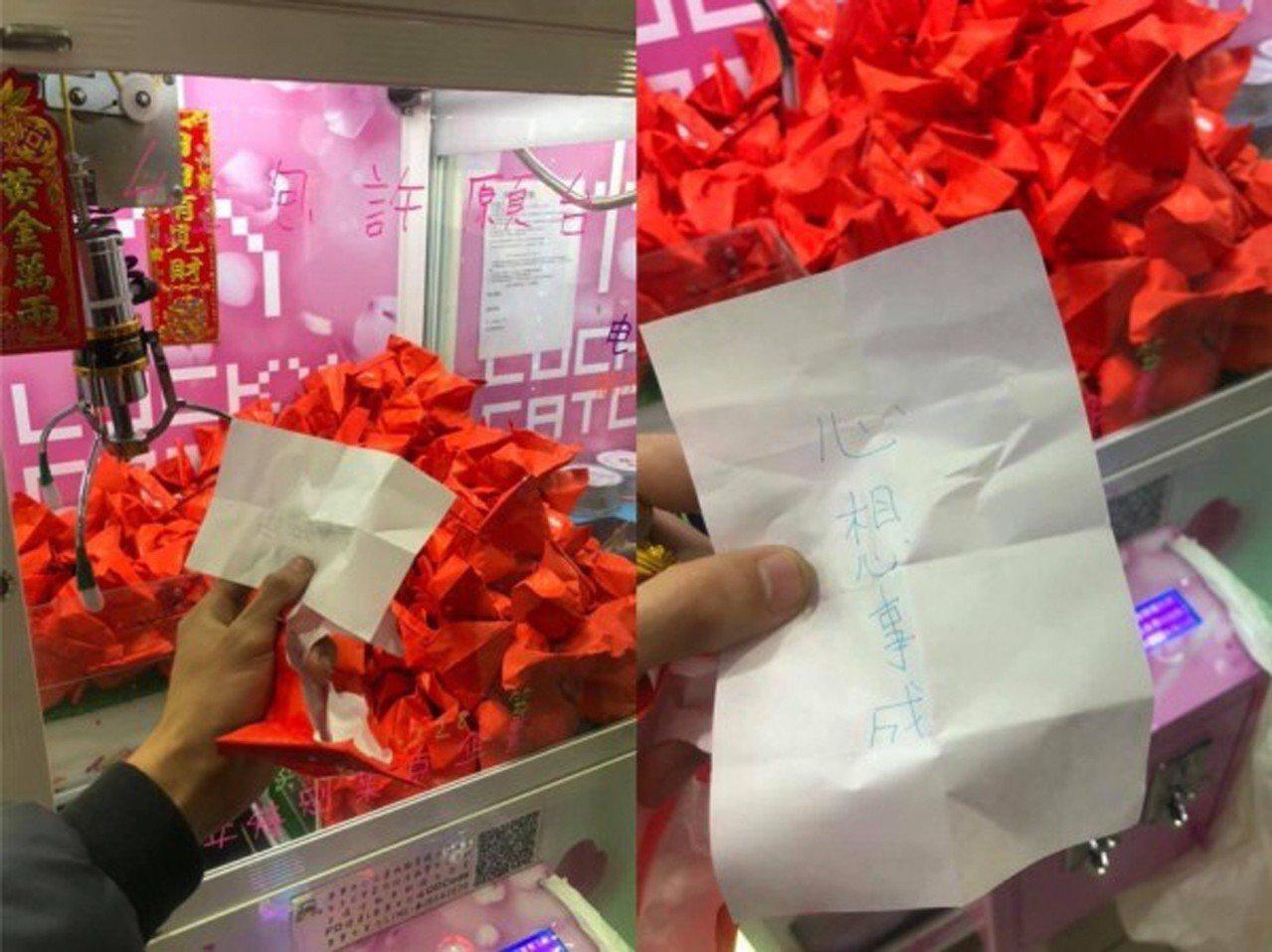有網友在宜蘭一台福袋娃娃機前花了120元,竟然夾到一張寫著「心想事成」的紙條。 ...
