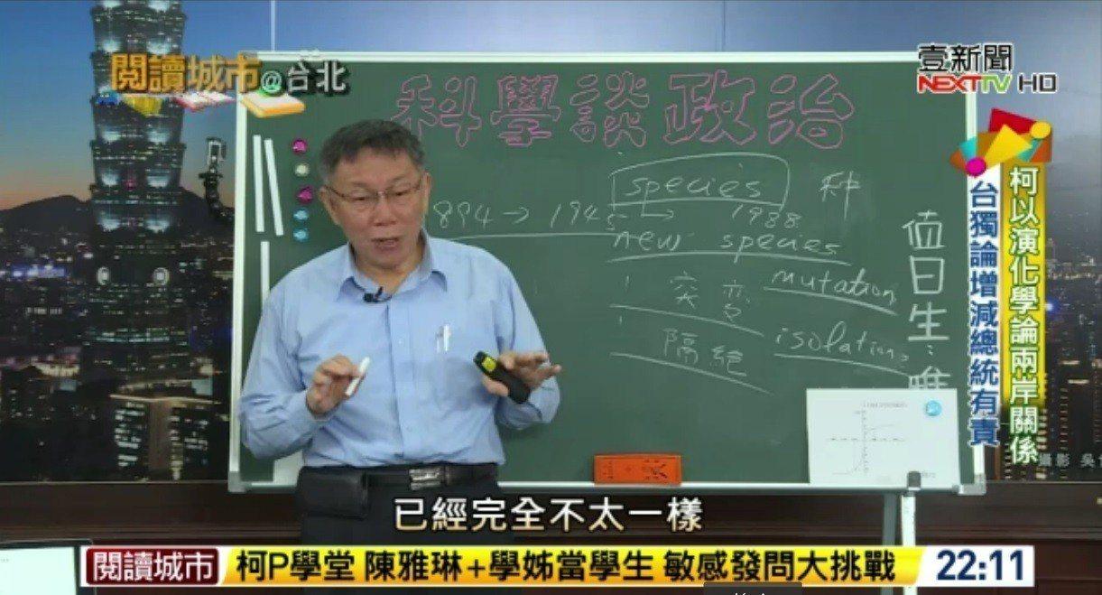 台北市長柯文哲上電視以科學論政治。圖/翻攝壹電視