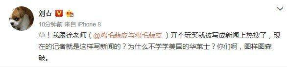 劉春澄清「新婚快樂」僅是玩笑話。圖/摘自微博