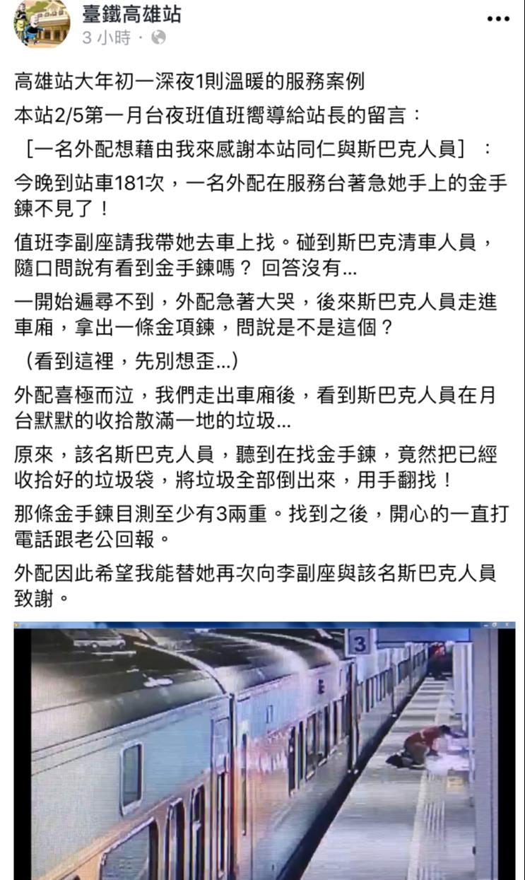 台鐵高雄站貼出1則暖心清潔人員翻垃圾幫外配女乘客找金手鍊的故事。圖/翻攝自臉書