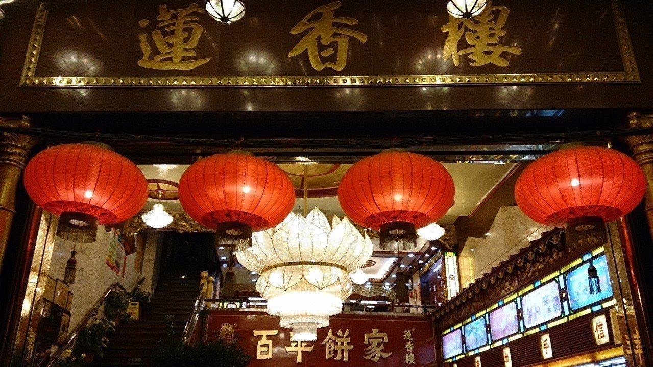 香港傳統粵式茶樓「蓮香樓」。圖/取自微博