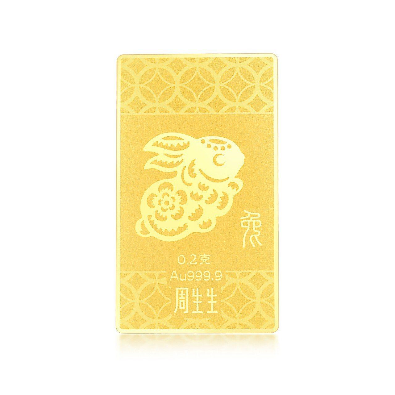 點睛品生生有禮賀年生肖兔0.2g ,1,100元。圖/點睛品提供