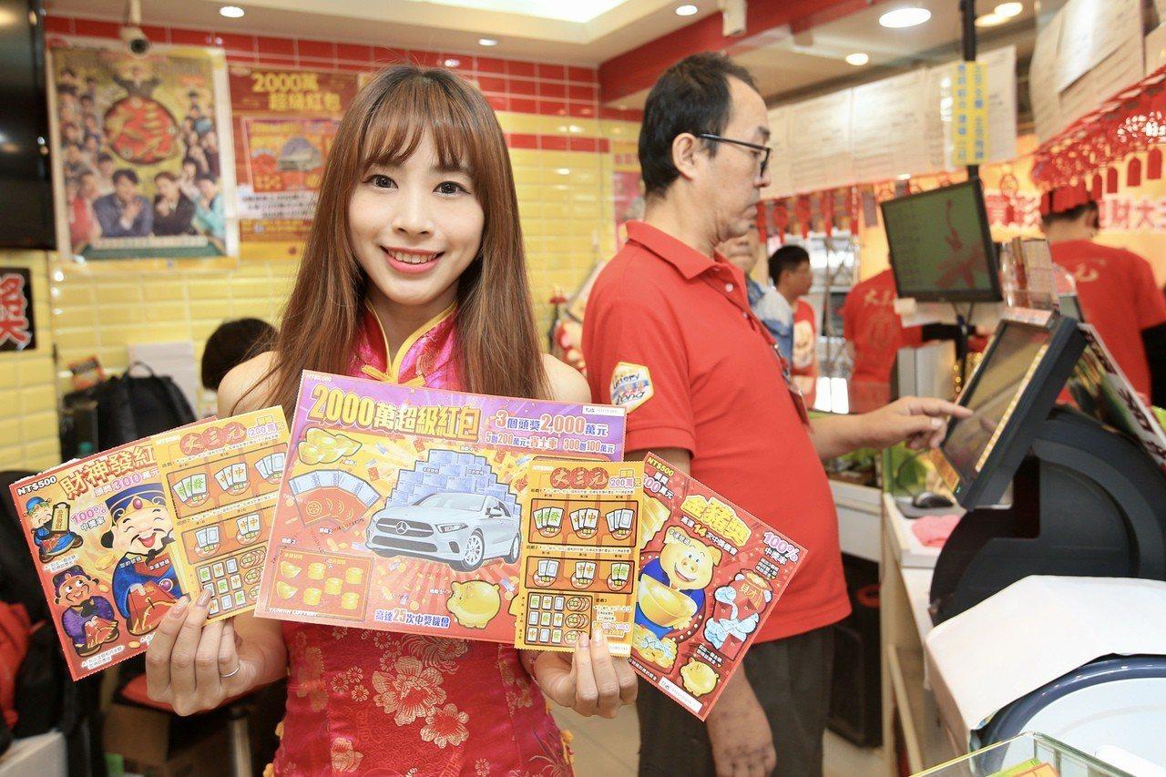 「2,000萬超級紅包」最大獎2000萬,第二個頭獎2,000萬元在台北市被刮出...