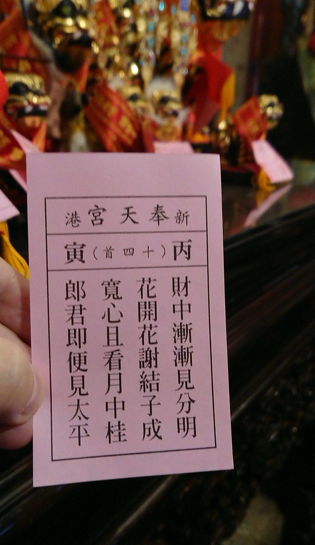 新港奉天宮今天抽出 中上國運籤。記者卜敏正/攝影